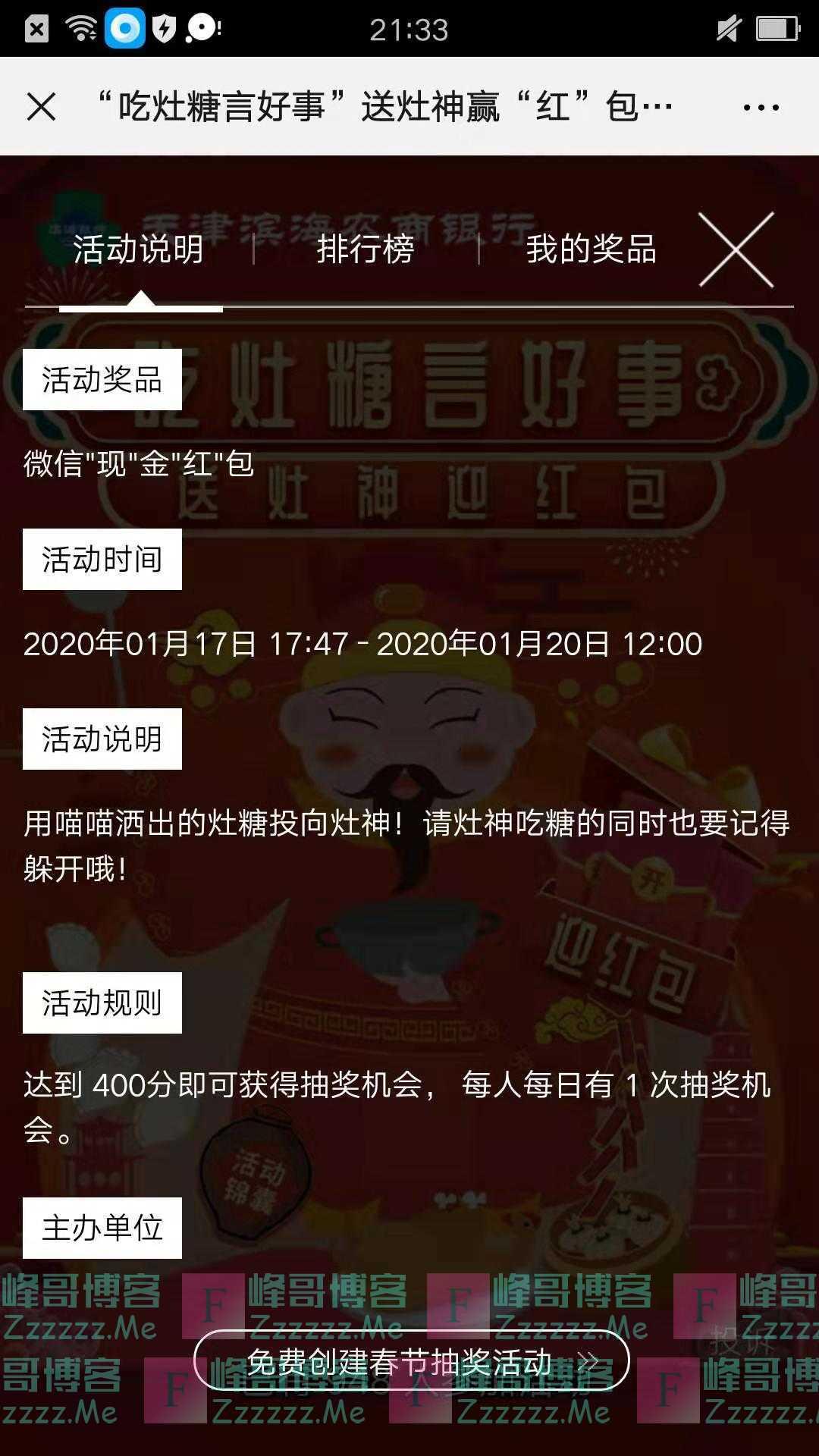 天津滨海农商银行送灶神赢红包(截止1月20日)