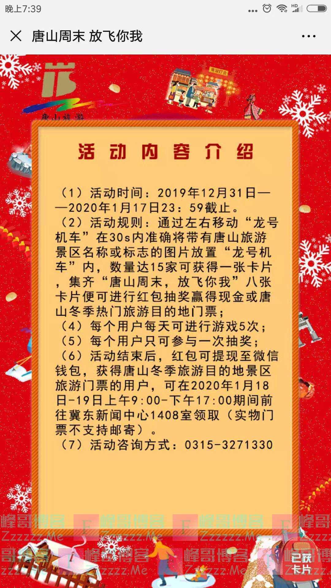 滦州旅游玩游戏 领红包(截止1月17日)