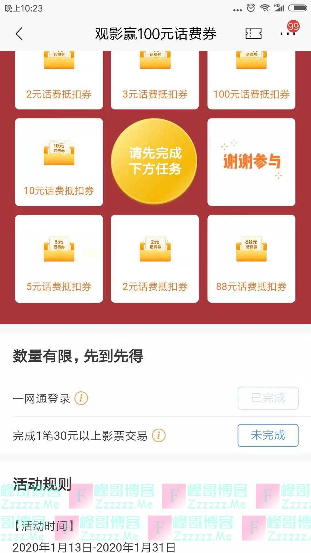 招行观影赢100元话费券(截止1月31日)