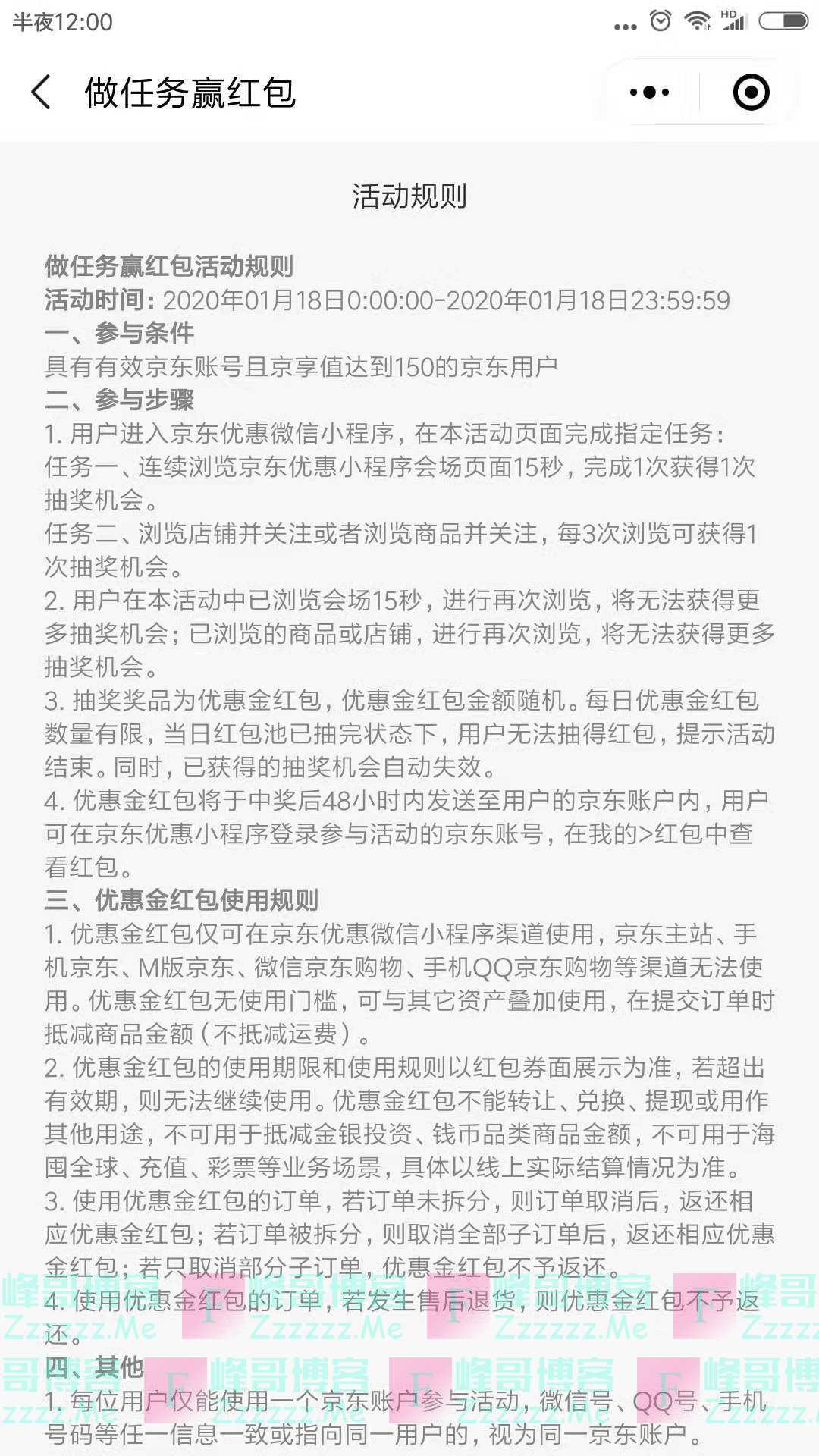 京东优惠做任务赢红包(截止1月18日)