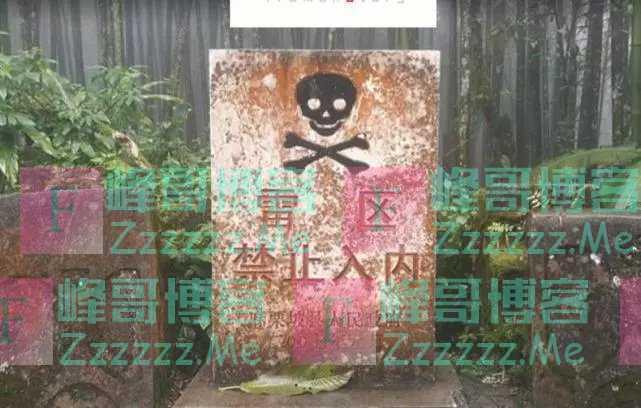 """我国最""""危险""""的村庄,随处可见骷髅头标志,特种兵也不允许进"""