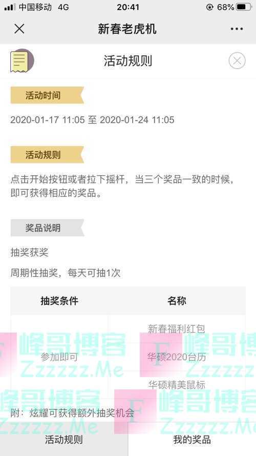 ASUS华硕华东本期福利(1月24日截止)