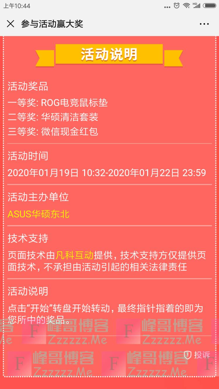 ASUS华硕东北幸运大转盘(截止1月22日)