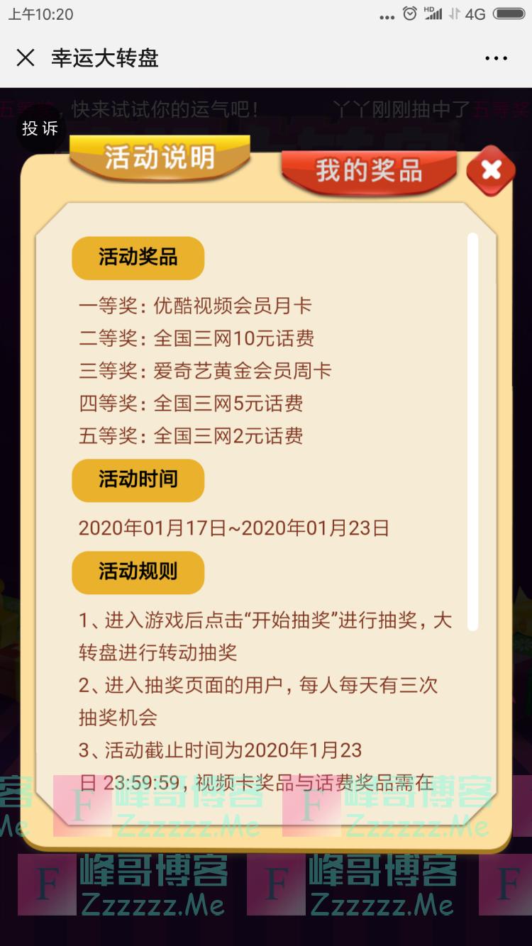 平安人寿幸运大转盘(截止1月23日)