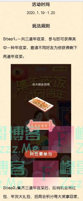 合肥招商会新春福利大集(截止1月20日)