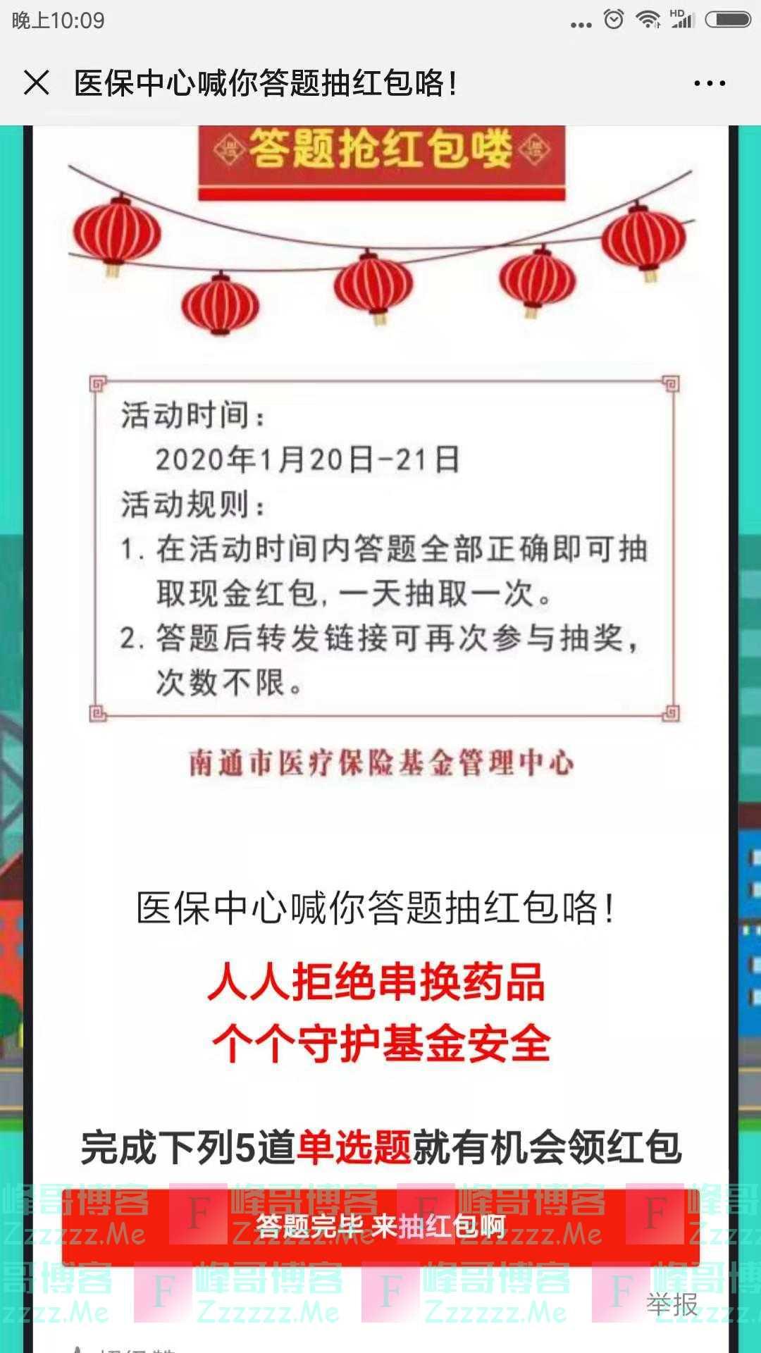 南通市医保中心答题抢红包(截止1月21日)