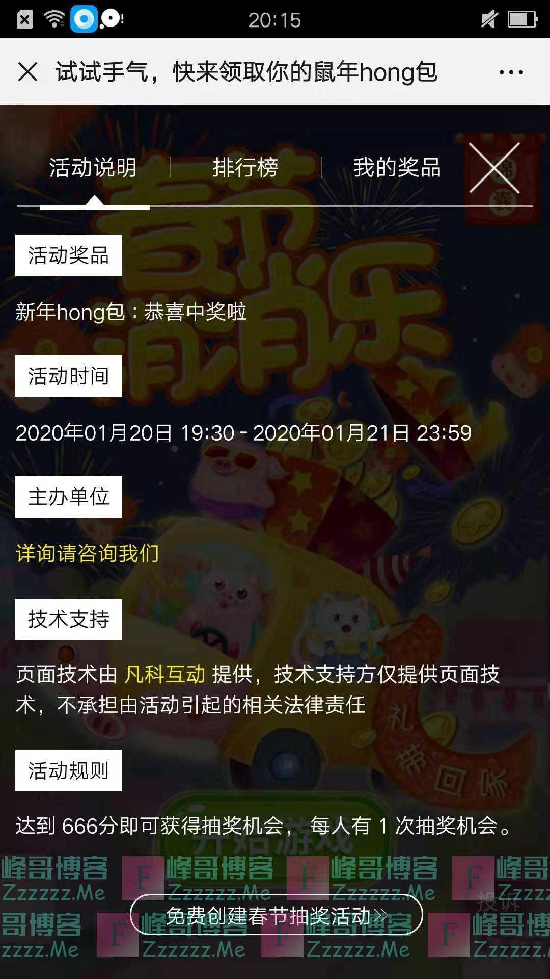 成都招商会拜年红包(截止1月21日)
