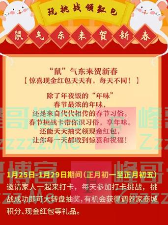 调养家金鼠闹新春,红包大礼送不停(截止1月29日)