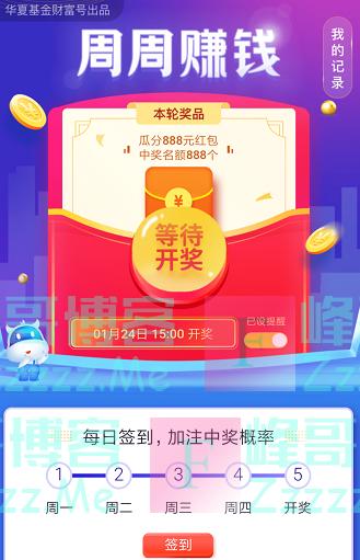 华夏基金新一期周周赚钱瓜分888元红包(截止1月24日)