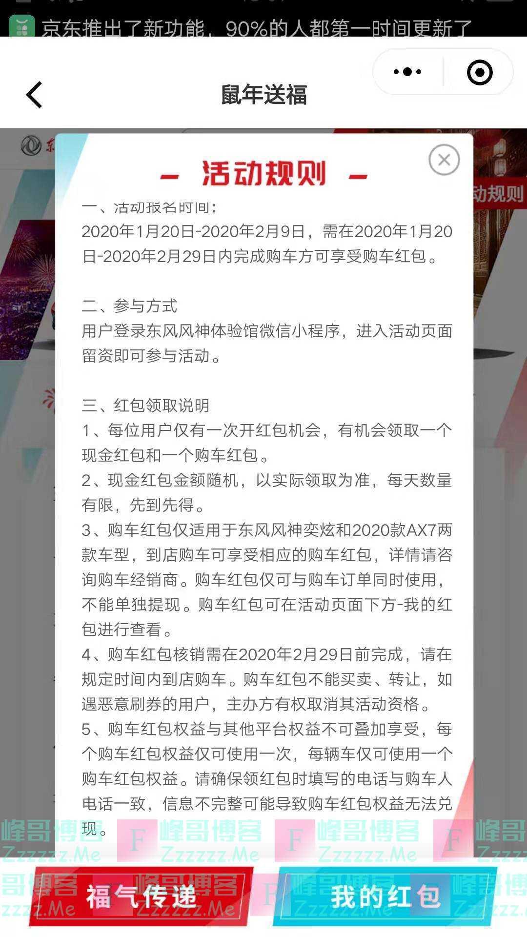 东风风神体验馆风神鼠年送福(截止2月9日)