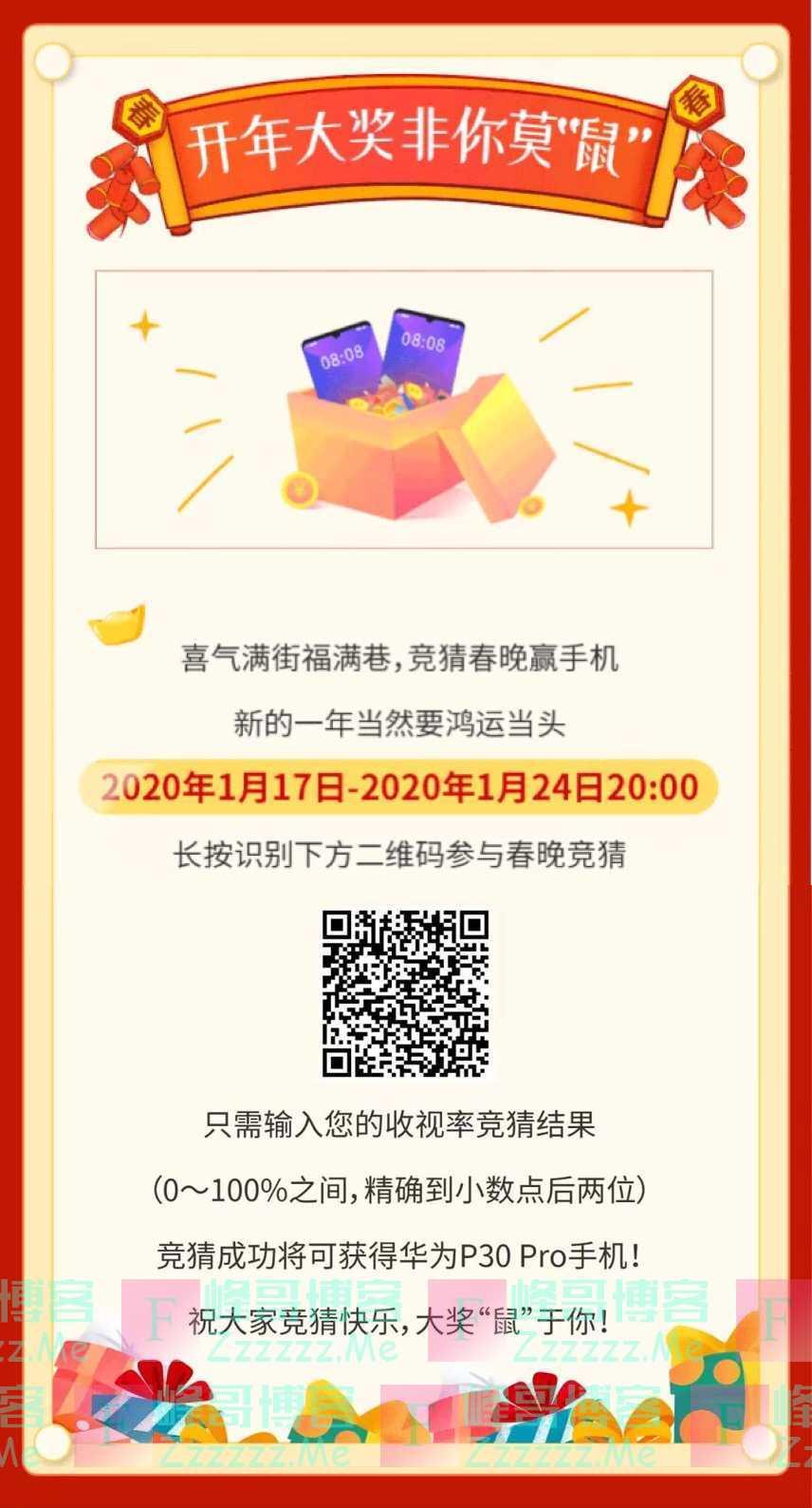 平安银行猜春晚,赢手机(1月24日截止)