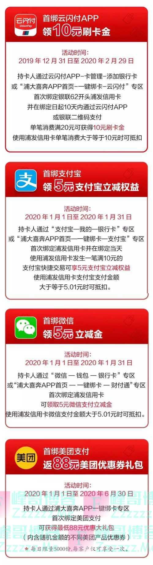 浦发银行xing/用卡新年绑卡领福利(6月30日截止)