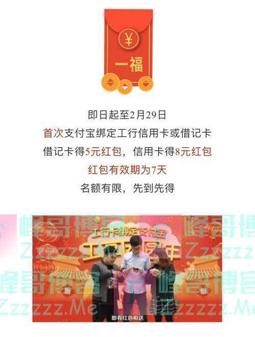 """中国工商银行客户服务专""""鼠""""福利(2月29日截止)"""