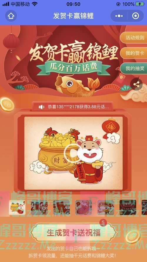 中国移动手机营业厅发贺卡赢锦鲤(2月8日截止)