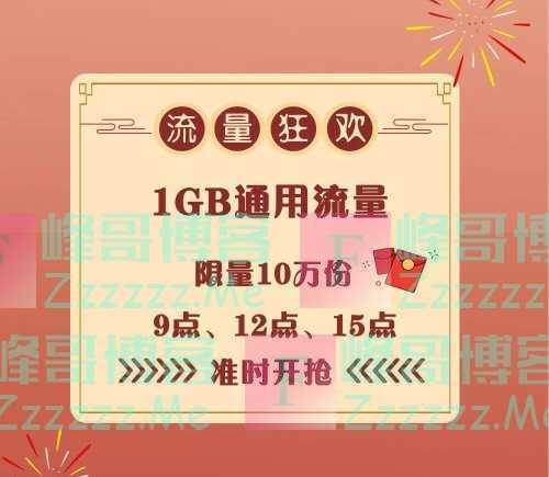 中国移动手机营业厅10万份1GB流量(1月22日截止)