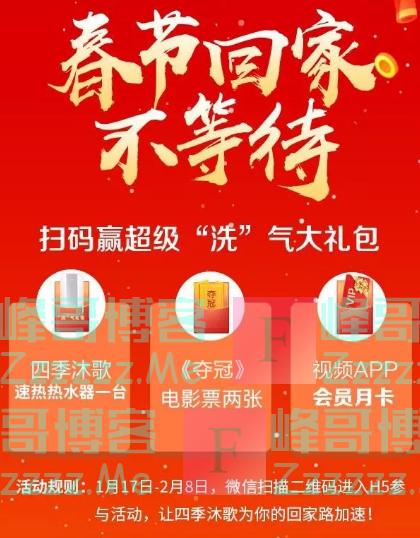 """四季沐歌集团蹭""""洗""""气,抽红包(截止2月8日)"""