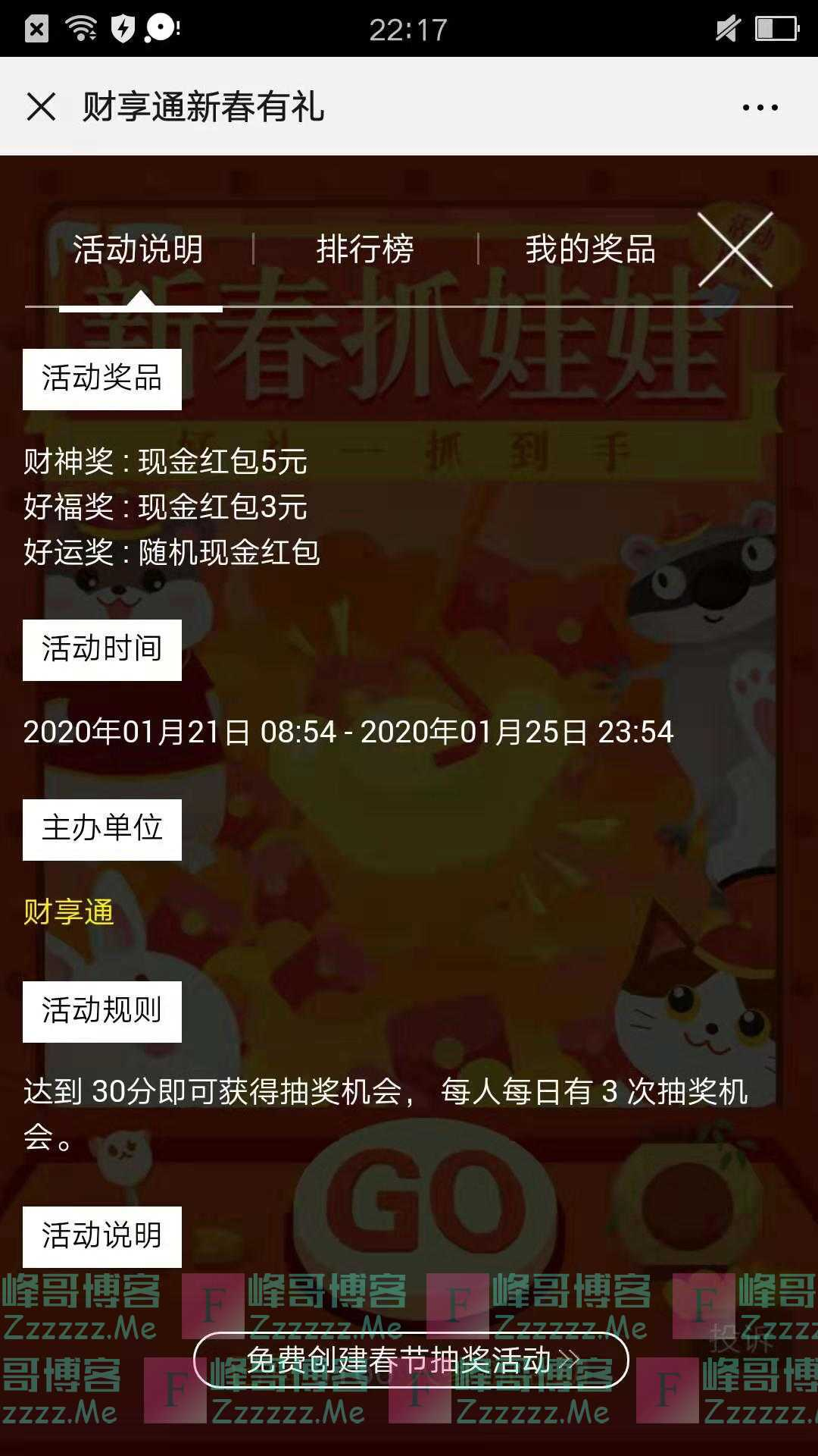 财享通现金红包财享通新春有礼(截止1月25日)