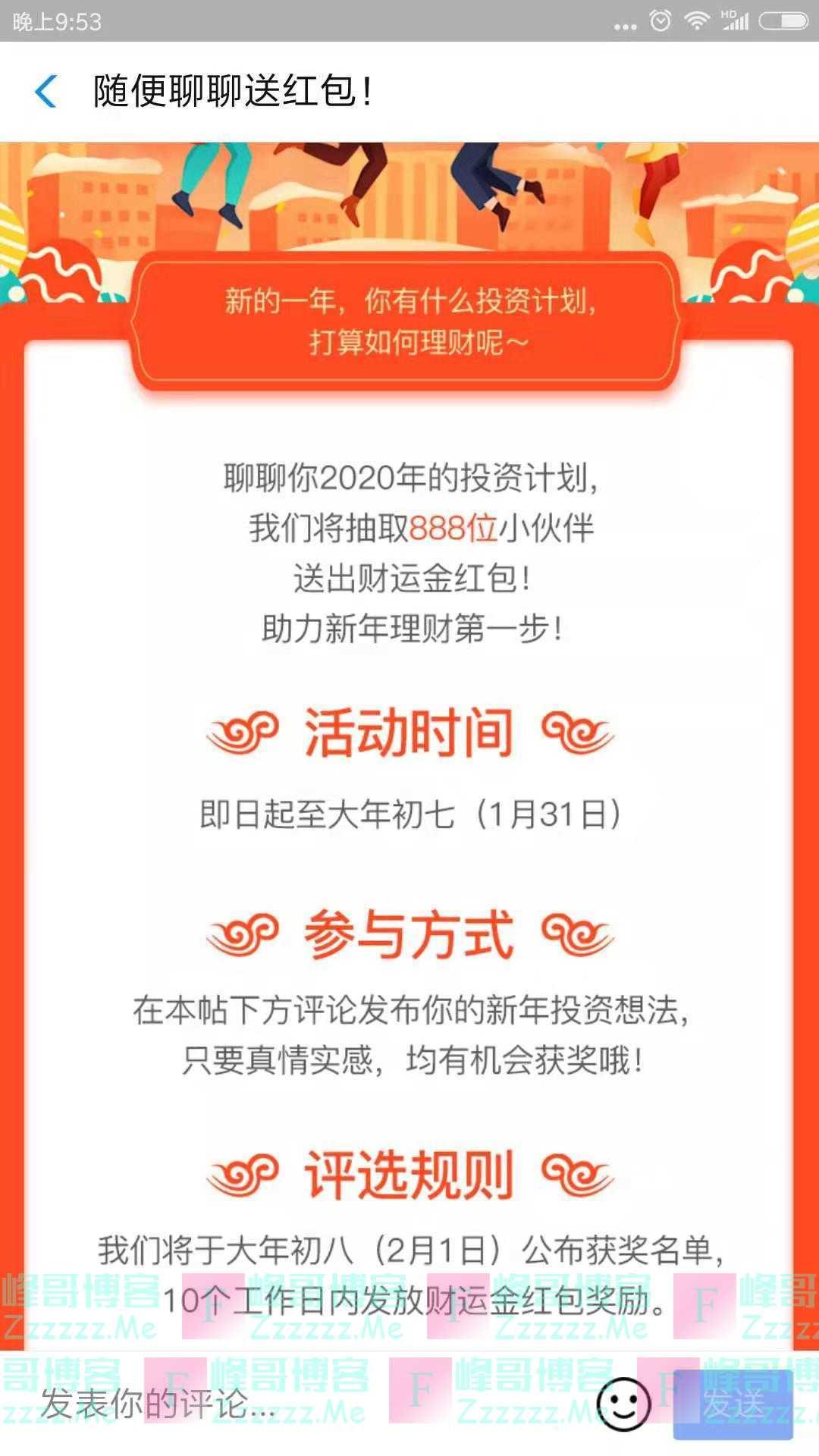 前海开源基金新春首发888丨随意聊,红包任性送(截止1月31日)