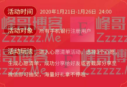 中信银行许新年心愿 赢开年好礼(截止1月26日)