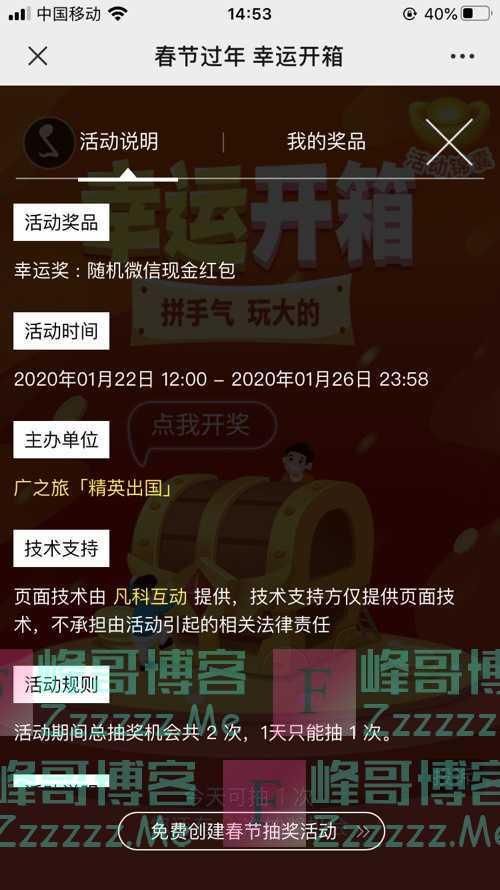 广之旅精英出国幸运大抽奖(1月26日截止)