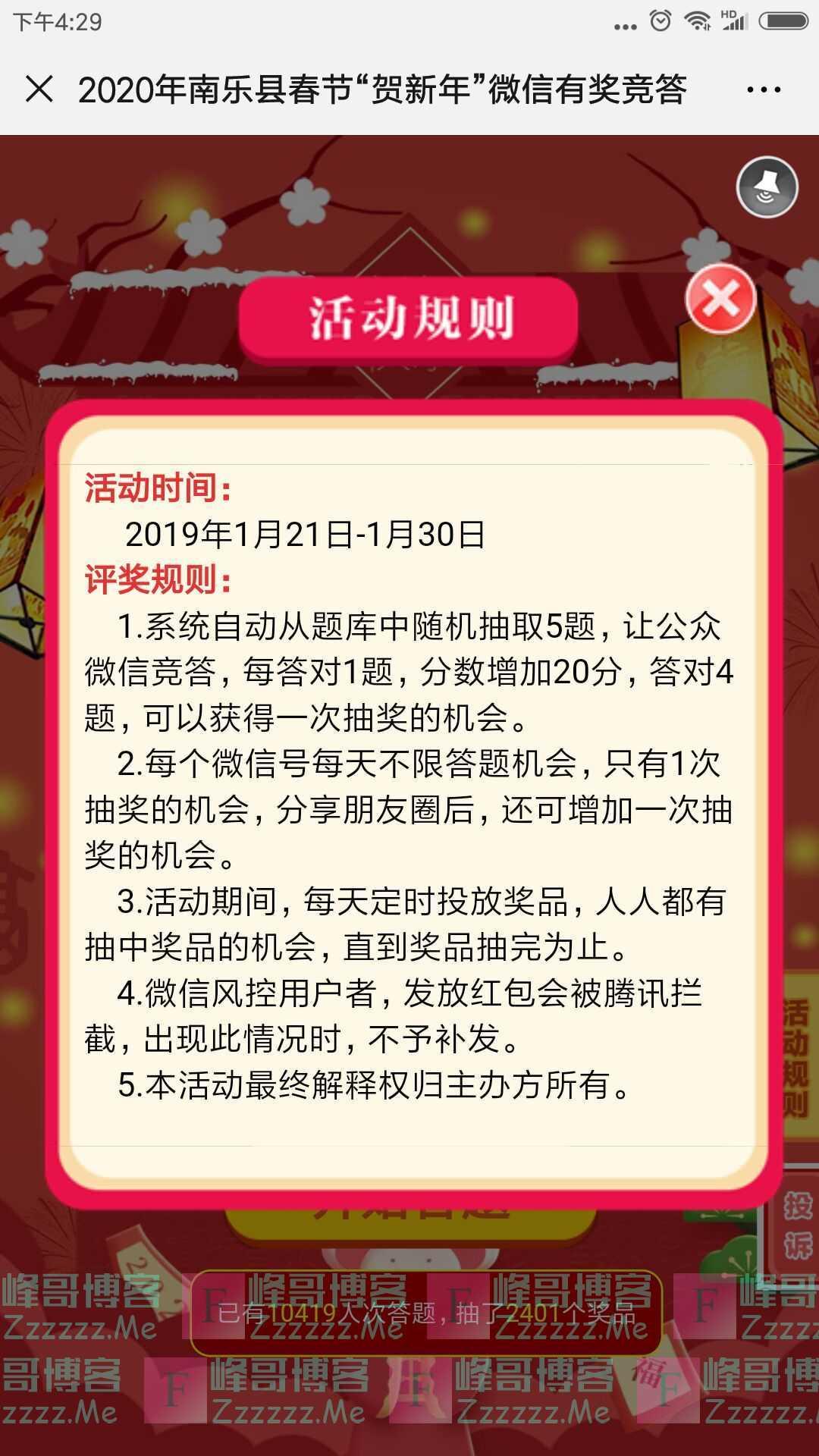 南乐科普南乐县春节有奖竞答(截止1月30日)
