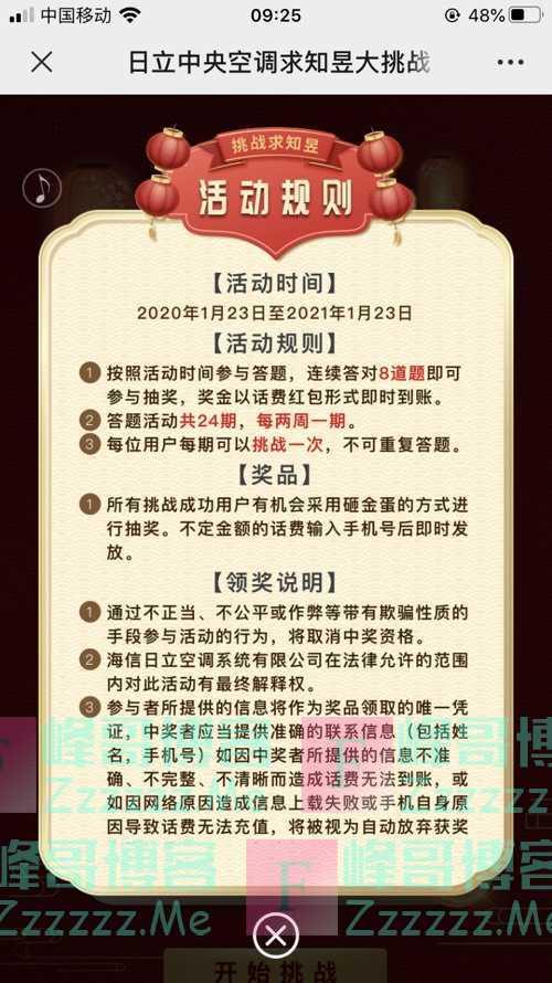 日立变频中央空调服务挑战求知昱(1月23日截止)