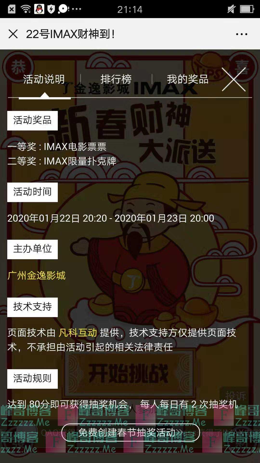 金逸电影每天抽送200张IMAX电影票(截止1月23日)