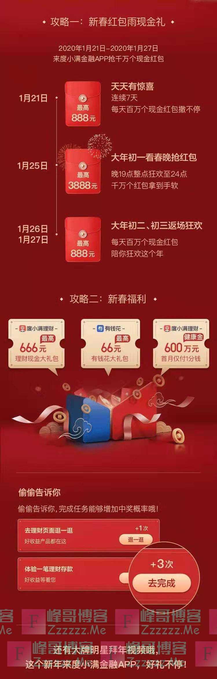度小满金融新春红包雨(截止1月27日)