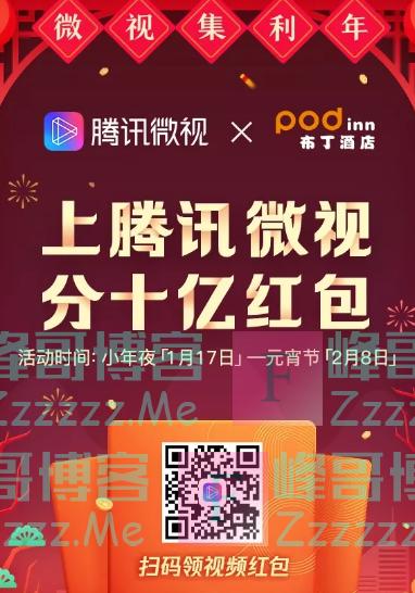 布丁酒店PODINN【10亿现金】红包雨(截止2月8日)