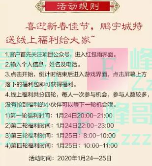 """鹏宇城新年送""""红""""运,红包雨来袭(截止1月25日)"""