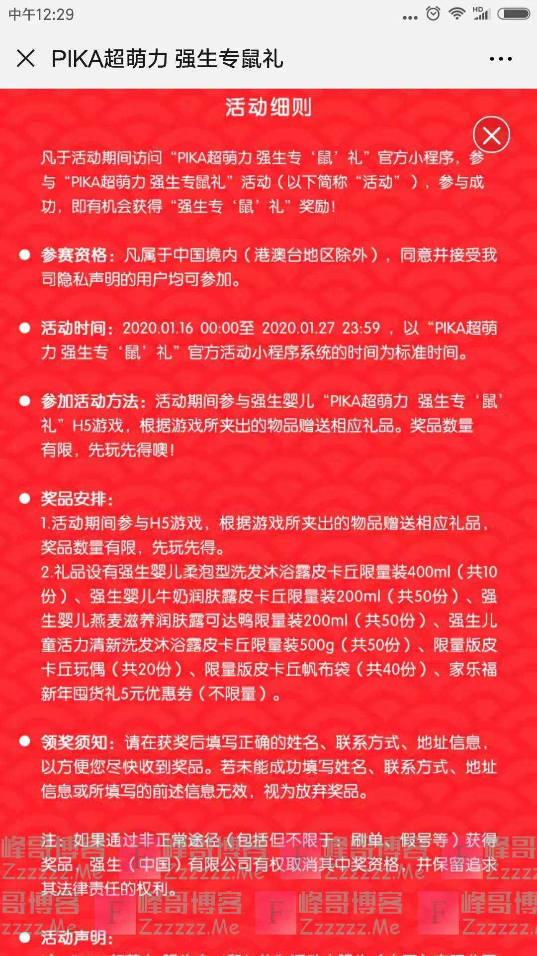 """家乐福中国新年必玩强生婴儿皮卡丘娃娃机""""抓""""好礼(截止1月27日)"""