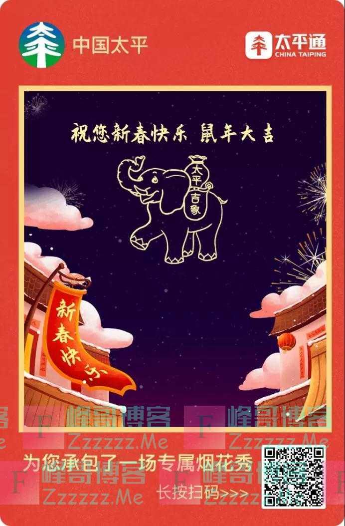 中国太平微服务鼠年烟花秀 点赞送话费(截止2月9日)