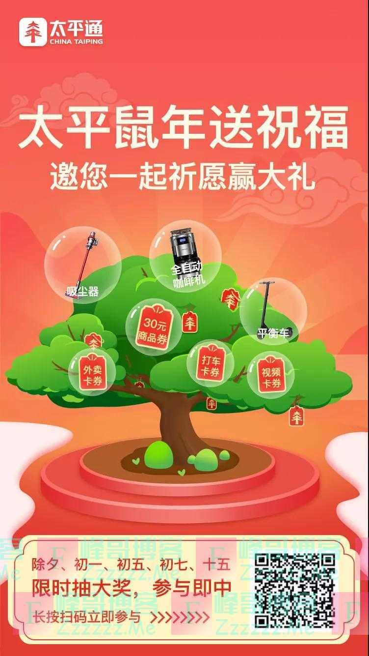 中国太平微服务太平祈愿树 三重祝福礼(截止2月8日)
