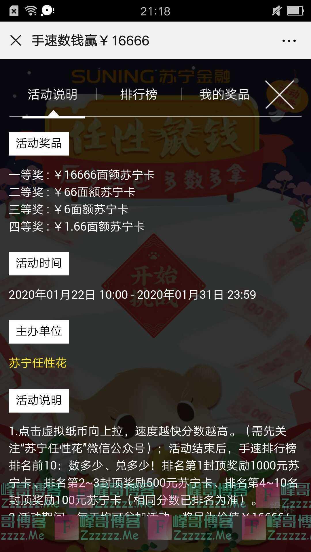 苏宁任性花手速数钱赢16666元苏宁卡(截止1月31日)
