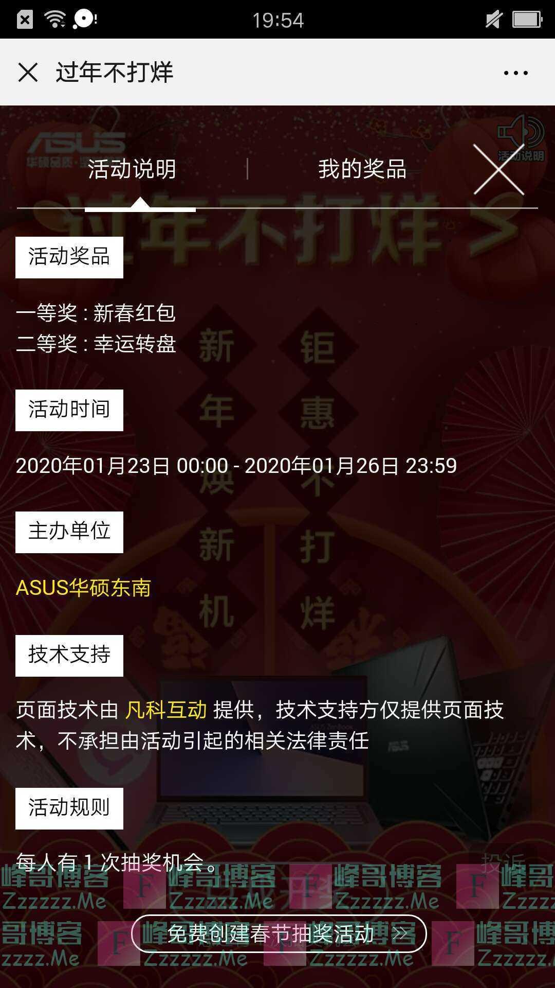 ASUS华硕东南过年不打烊 互动游戏(截止1月26日)
