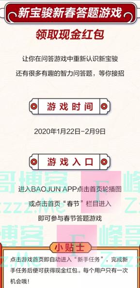 宝骏汽车新春答题赢红包(截止2月10日)