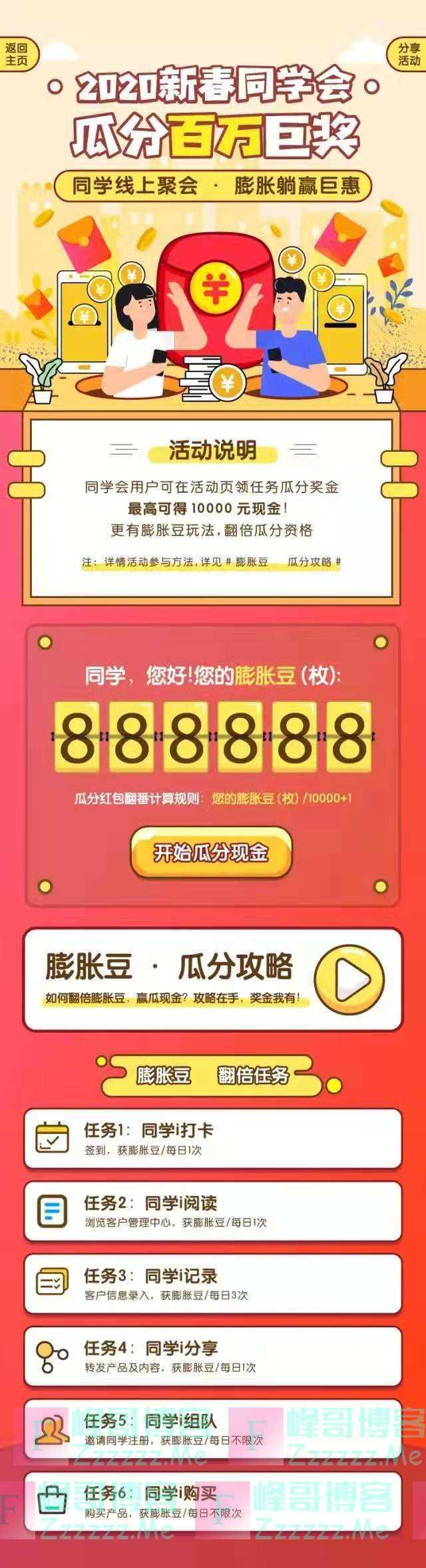 微平安同学会瓜分百万大奖 (截止1月31日)