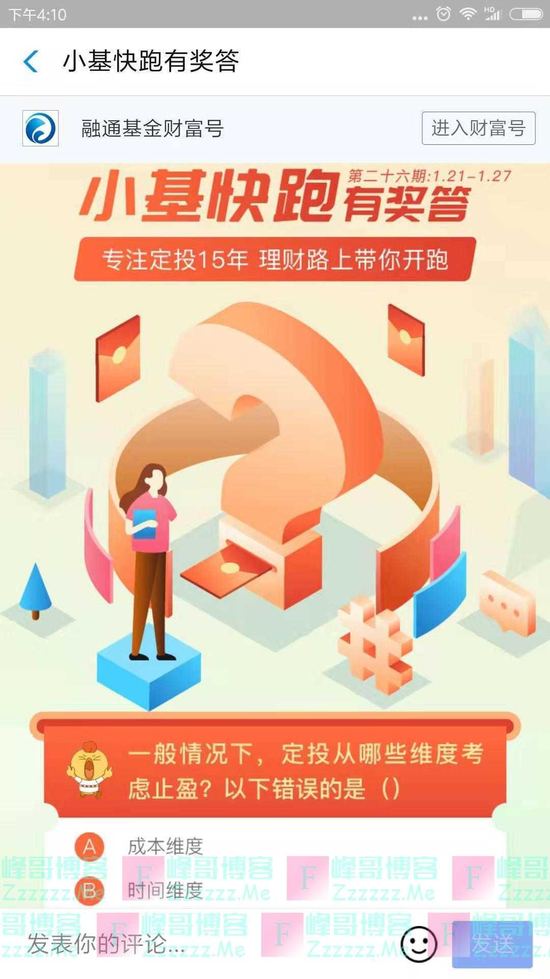 融通基金小基快跑有奖答第26期(截止1月27日)