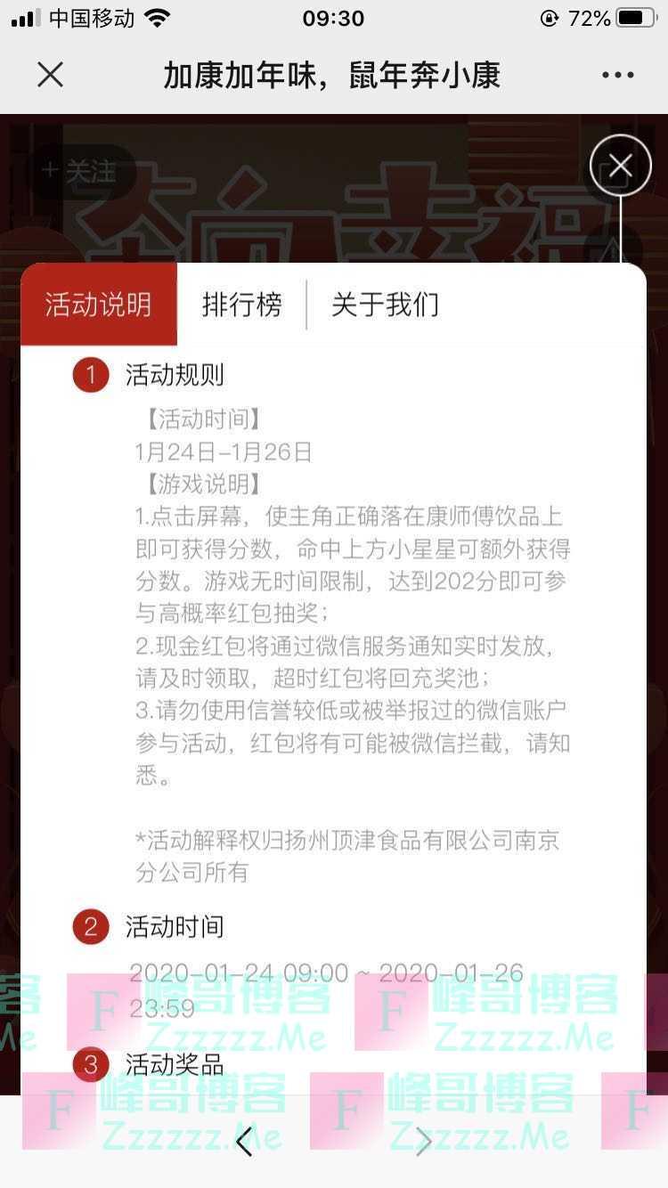 微动e族江苏NICE2000份新年红包来袭(1月26日截止)