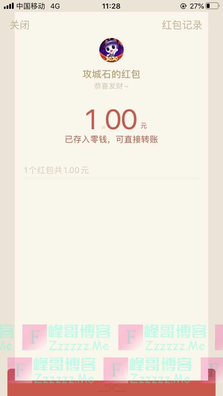 攻城石新春红包大派送抽取12万元微信红包(1月31日截止)