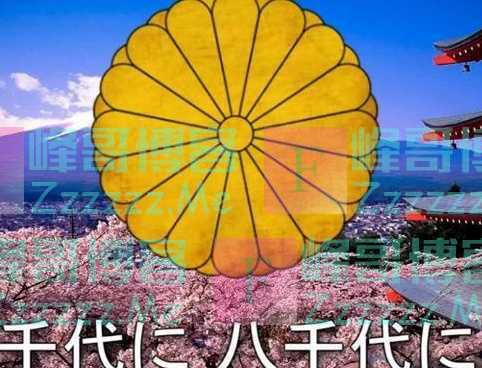 日本国歌翻译成中文,短短28个字野心暴露无疑,中国需保持警惕