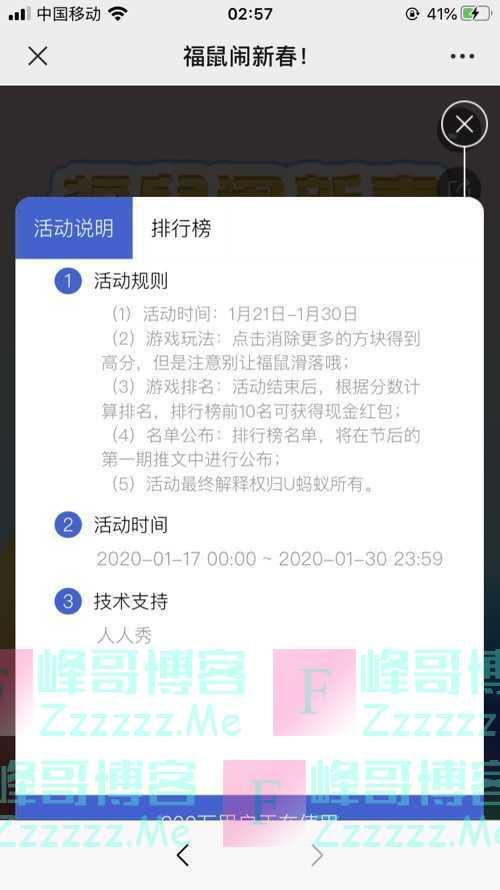 U蚂蚁福鼠闹新春&天降好礼(1月30日截止)