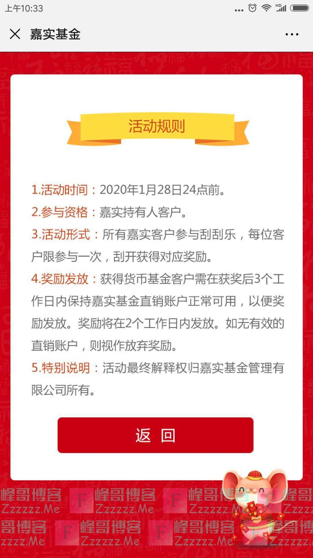 嘉实基金领红包过福年(截止1月28日)