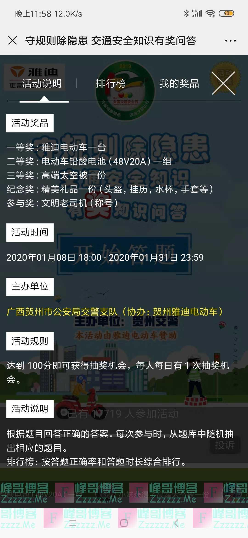 贺州交警交通安全知识有奖问答(截止1月31日)