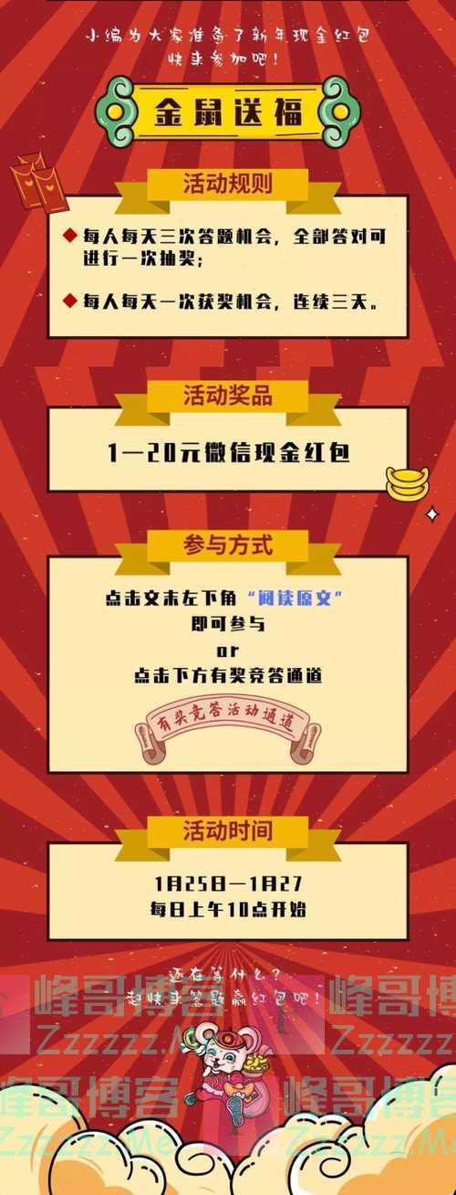 安吉县总工会有奖竞答(1月27日截止)