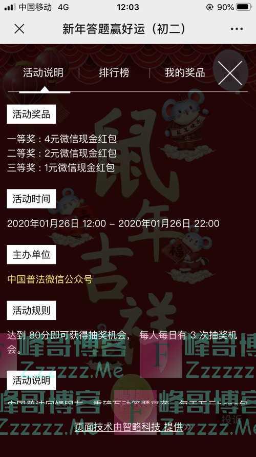 中国普法新年答题赢好运(1月26日截止)