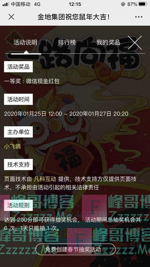 金地南京客户服务一路向福(1月27日截止)