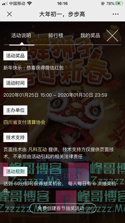 四川省支付清算协会舞狮子 喜迎新春(1月30日截止)