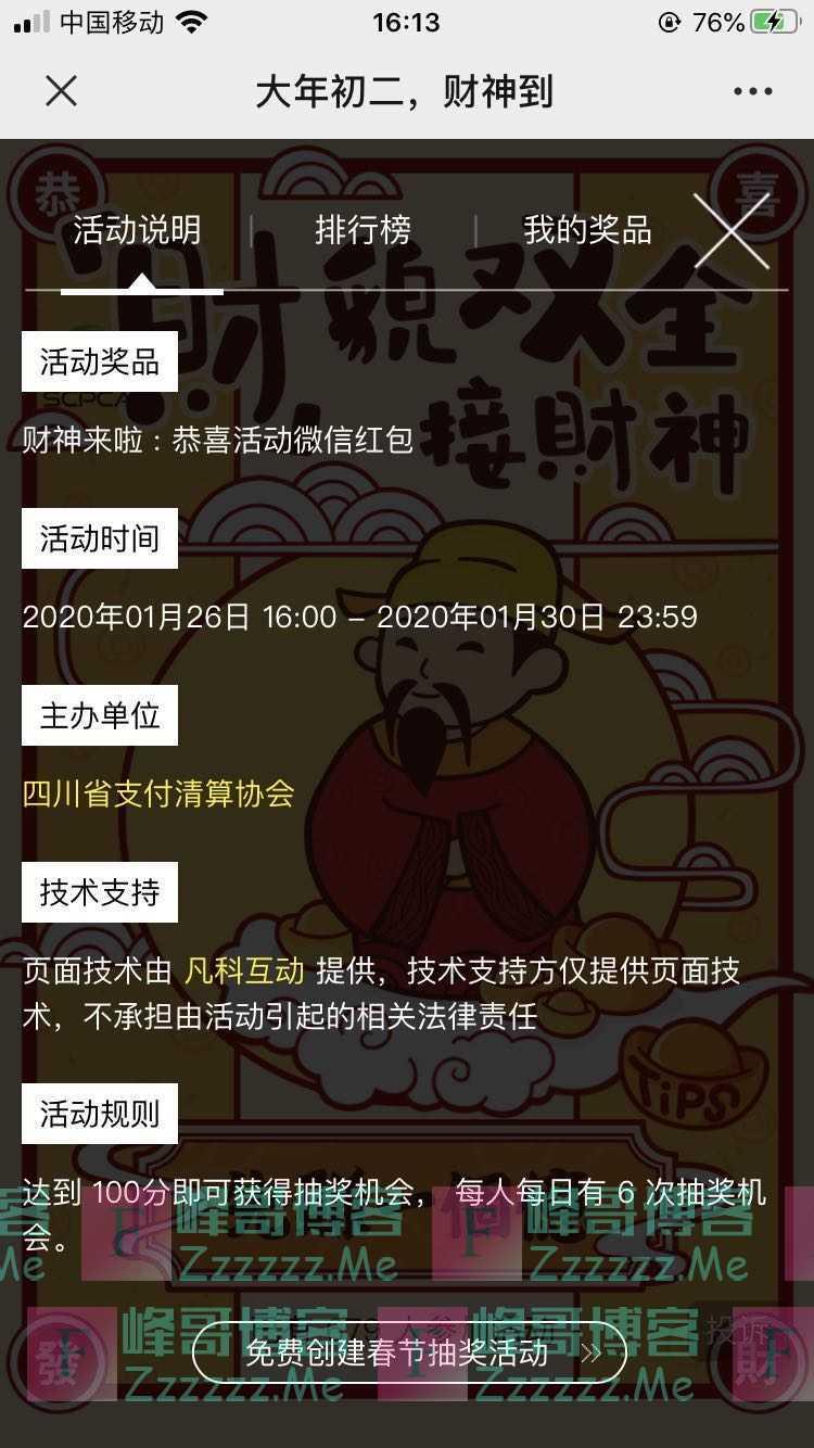 四川省支付清算协会财貌双全接财神(1月30日截止)