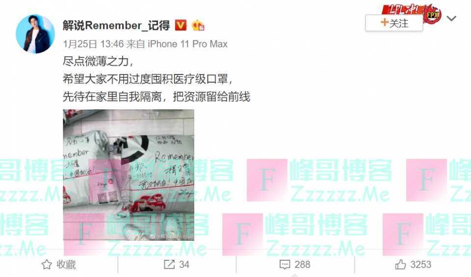 中国电竞出力!记得、Uzi带头捐赠口罩,阿水粉丝自发捐款已达10w